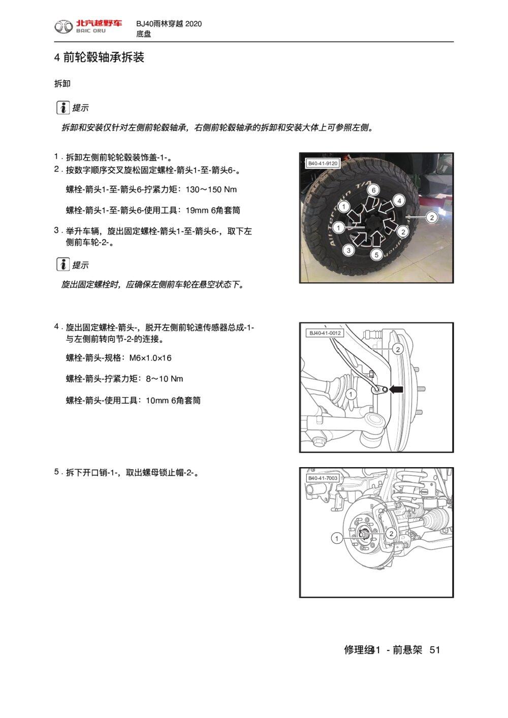 2020款北京BJ40前悬架前轮毂轴承拆装1