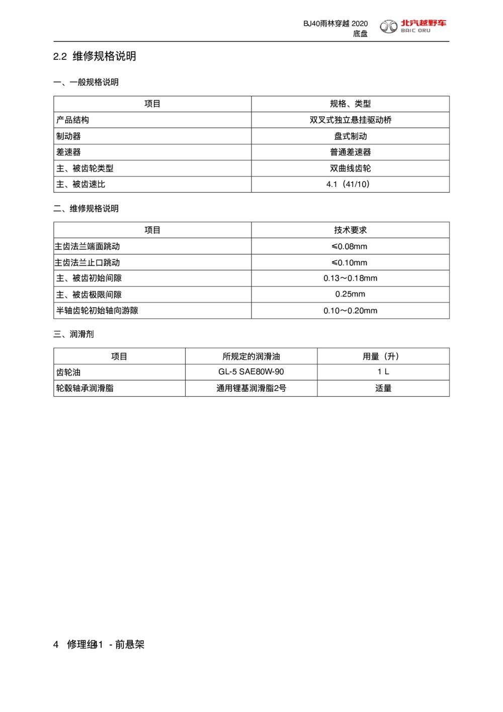 2020款北京BJ40前桥总成维修规格说明