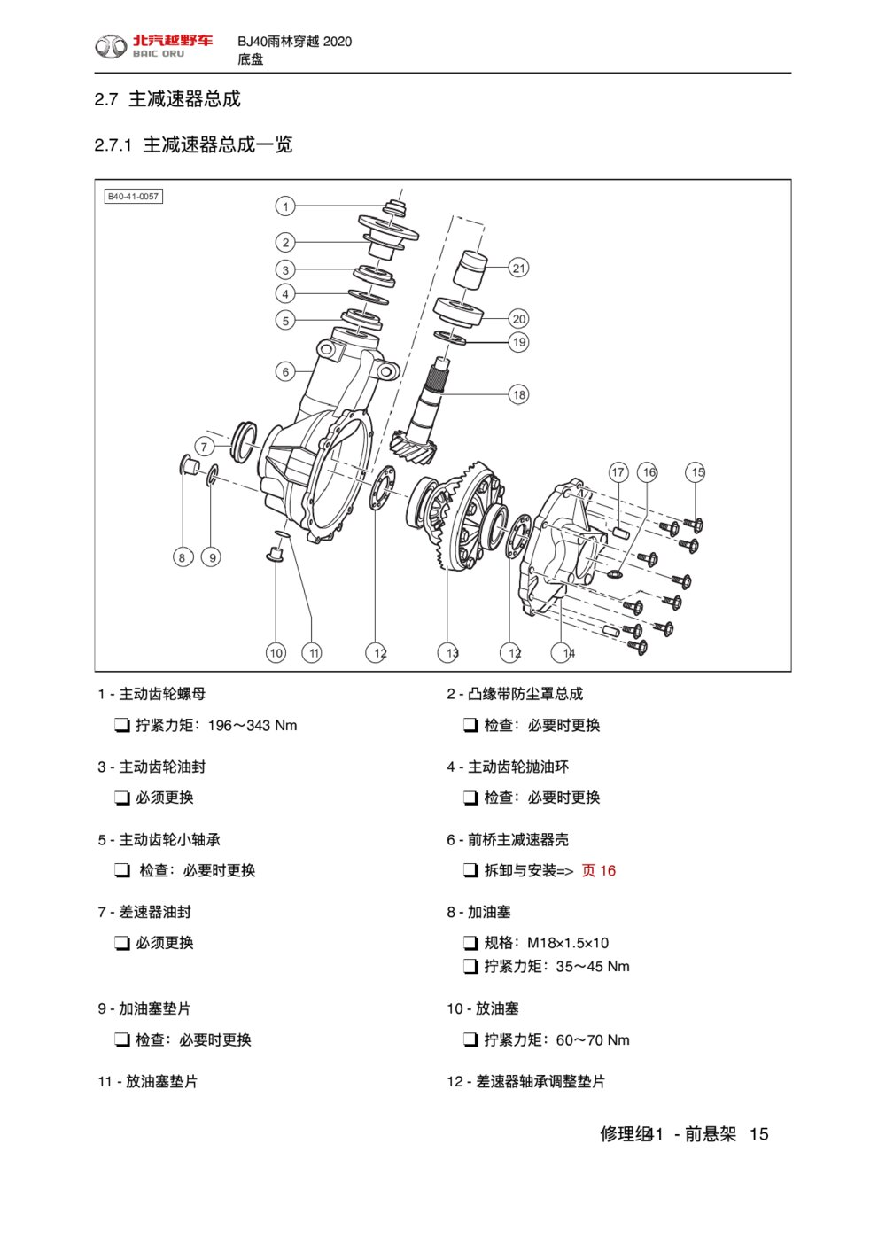 2020款北京BJ40主减速器总成手册1