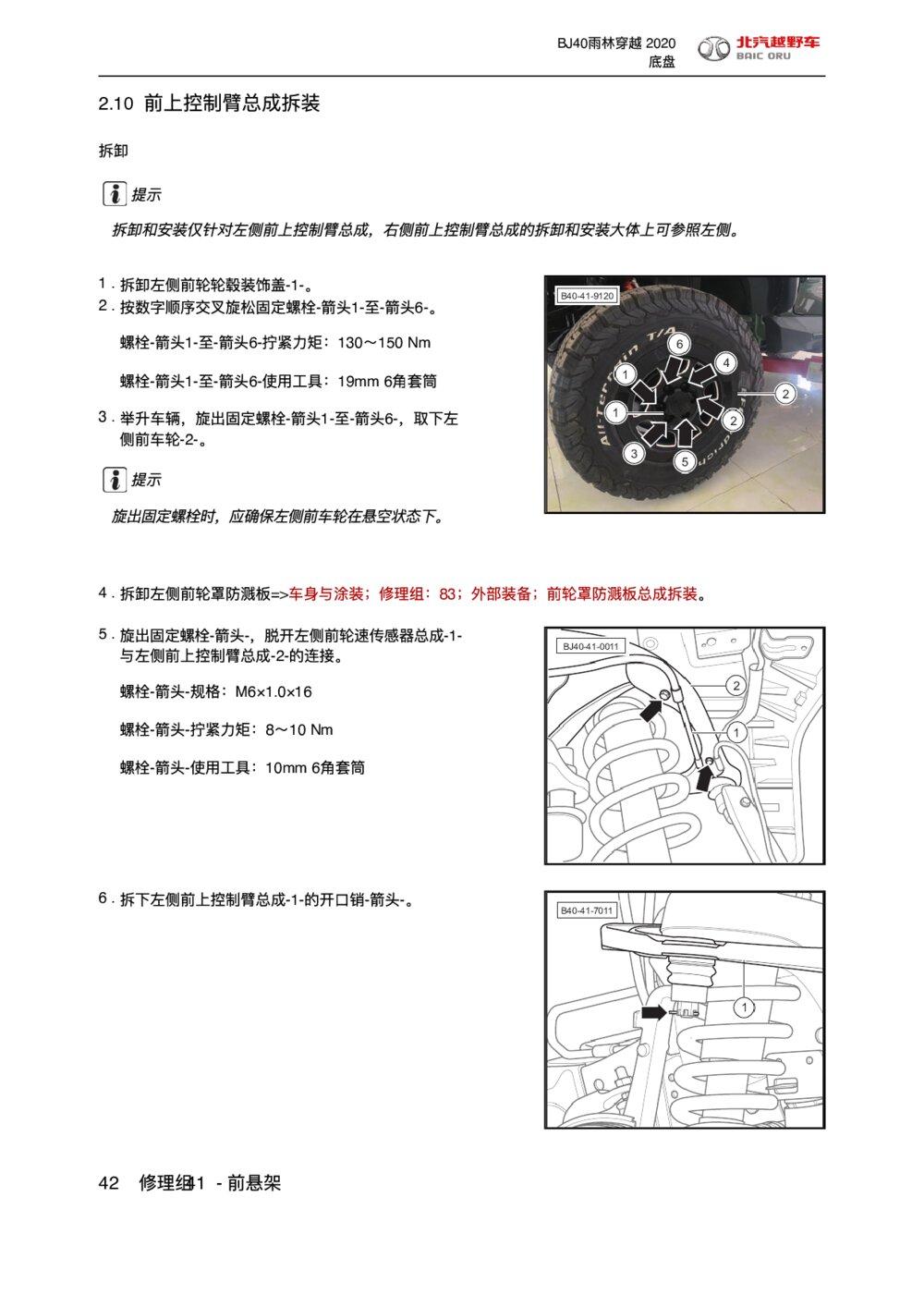 2020款北京BJ40前上控制臂总成拆装