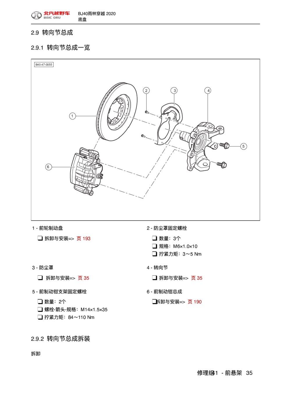 2020款北京BJ40转向节总成维修1