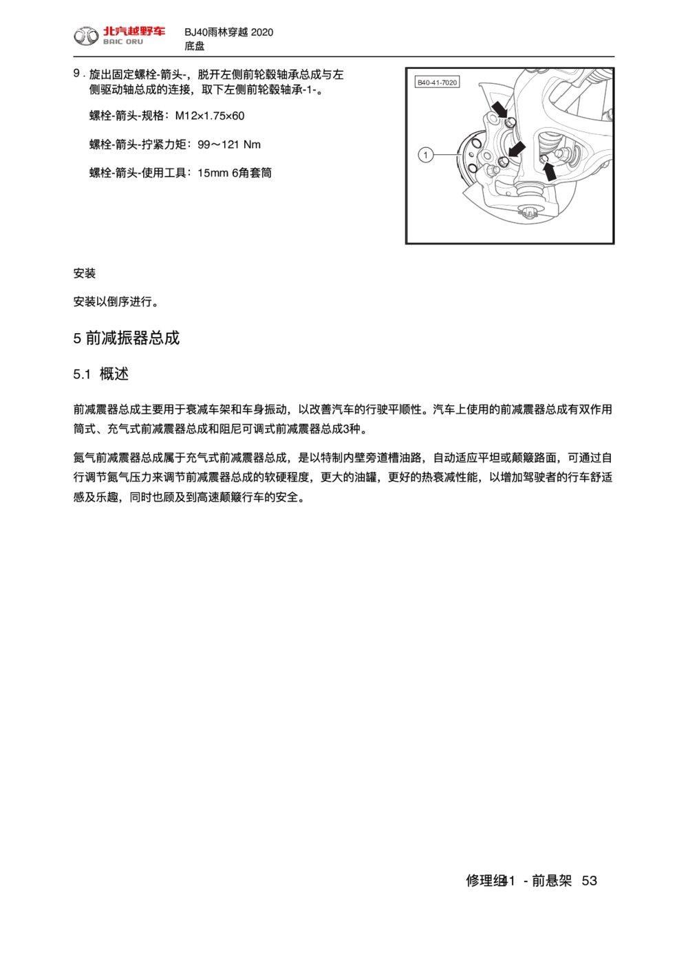 2020款北京BJ40前悬架前减振器总成1